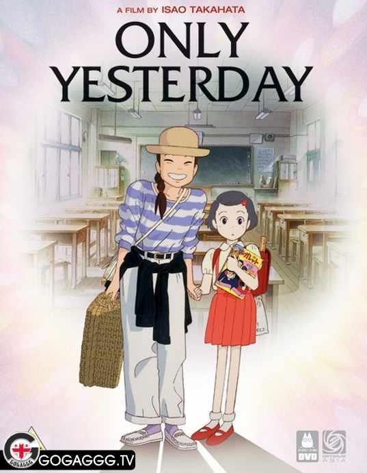 მხოლოდ გუშინ / Only Yesterday