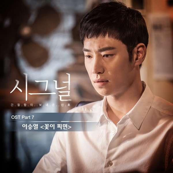Yi Sung Yol - Signal OST Part.7 - Flower Blooms K2Ost free mp3 download korean song kpop kdrama ost lyric 320 kbps