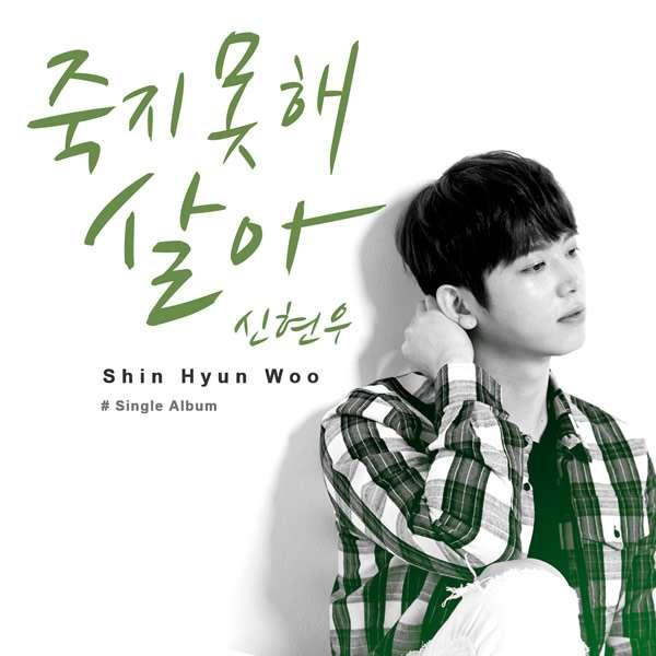 Shin Hyun Woo - 죽지못해 살아
