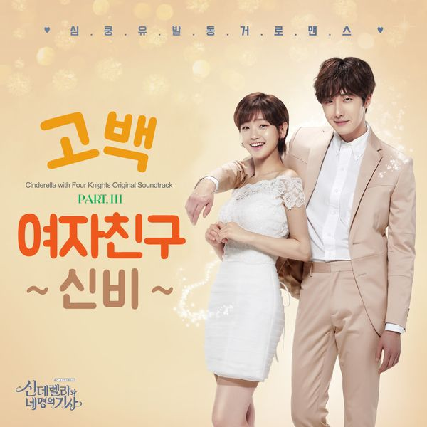 SinB (Gfriend) Feat. Si Jin - Cinderella And Four Knights OST Part.3 - Confession K2Ost free mp3 download korean song kpop kdrama ost lyric 320 kbps