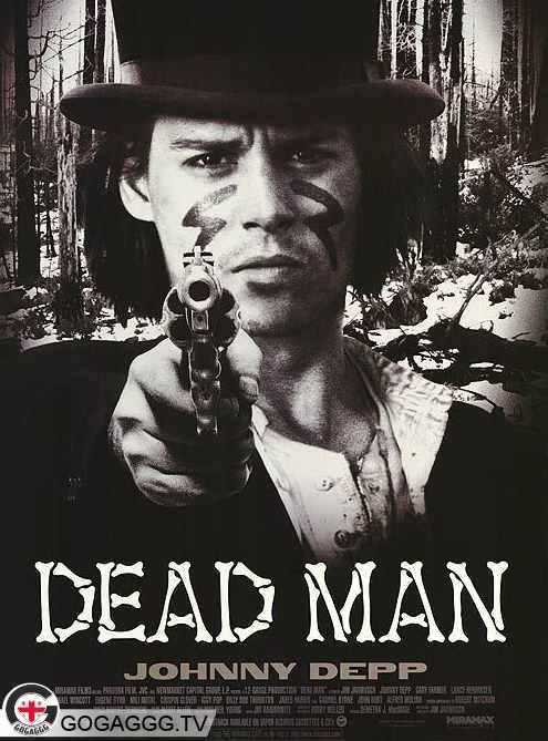 მკვდარი ადამიანი / Dead Man