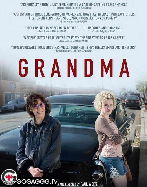 Grandma / ბებია