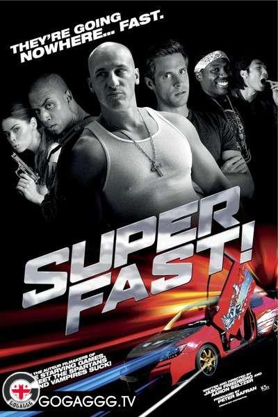 Superfast! / სუპერ ჩქარები!