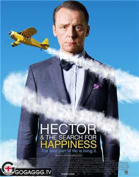 Hector and the Search for Happiness / ჰექტორი და ბედნიერების ძიება
