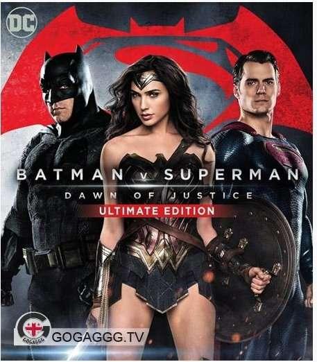 ბეთმენი სუპერმენის წინააღმდეგ / Batman v Superman: Dawn of Justice