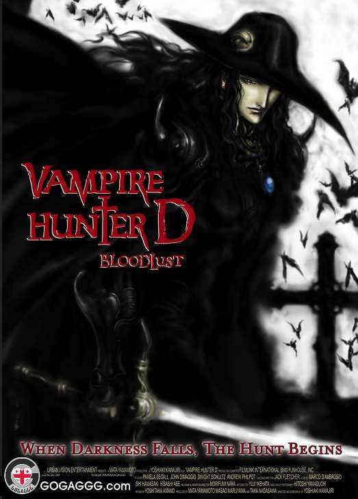 ვამპირებზე მონადირე | Vampire Hunter D: Bloodlust  (ქართულად)