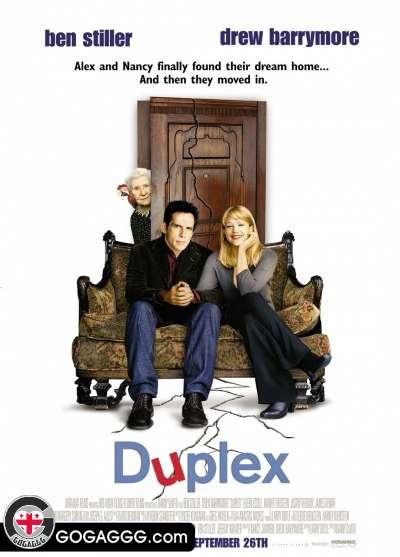 Duplex / დუპლექსი