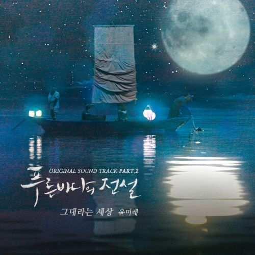 tYoon Mi Rae - A World that is You - The Legend of the Blue Sea OST Part.2 K2Ost free mp3 download korean song kpop kdrama ost lyric 320 kbps