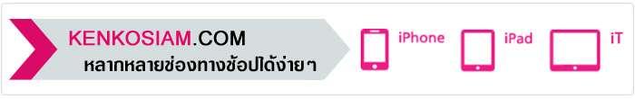 KENKOSIAM.COM หลากหลายช่องทางช้อปได้ง่ายๆ iPhone / iPad / iT