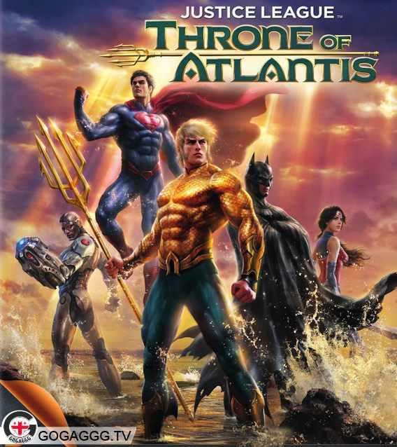 სამართლიანობის ლიგა: ატლანტიდას ტახტი / Justice League: Throne of Atlantis