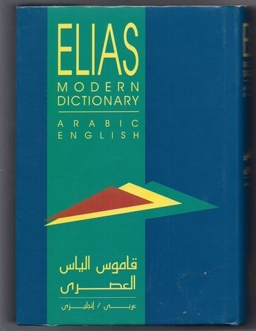 Elias Modern Dictionary: Arabic - English (English and Arabic Edition), Ellias Antoon Elais