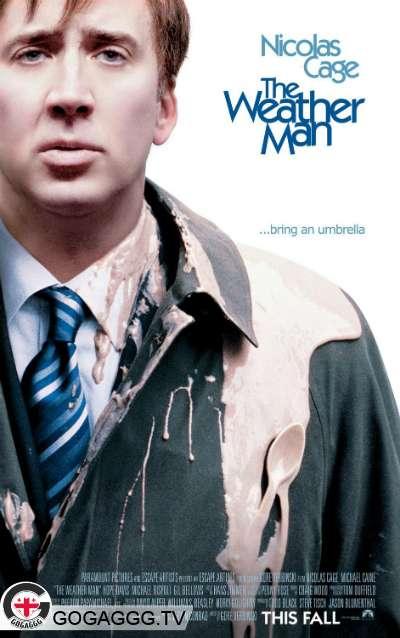 The Weather Man / სინოპტიკოსი