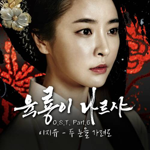 Lee Ji Yoo – Six Flying Dragons OST Part.6 – Cover My Two Eyes K2Ost free mp3 download korean song kpop kdrama ost lyric 320 kbps