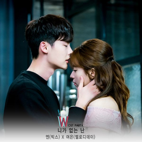N (VIXX), Ye Eun (Melody Day) - W OST Part.9 - Without You K2Ost free mp3 download korean song kpop kdrama ost lyric 320 kbps