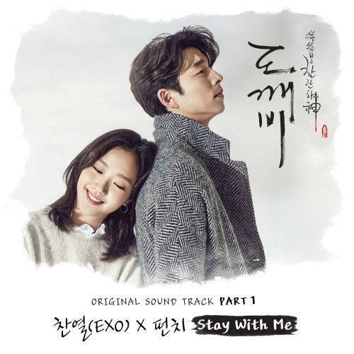 Chanyeol (EXO), Punch - Goblin OST Part.1 - Stay With Me K2Ost free mp3 download korean song kpop kdrama ost lyric 320 kbps