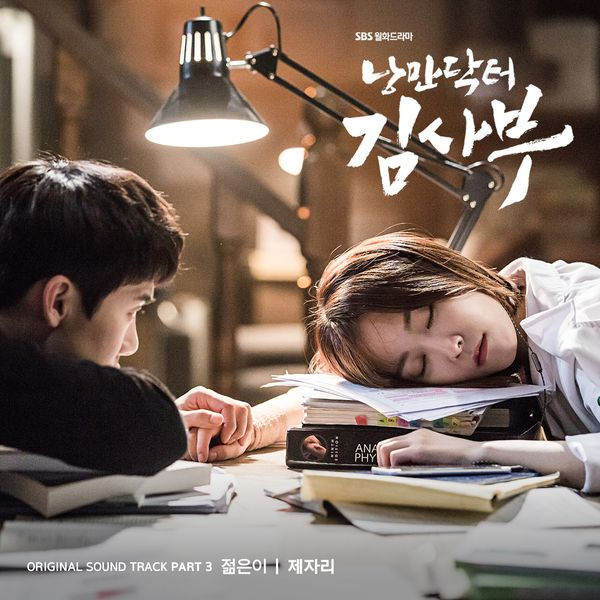 Young Man - Romantic Doctor Teacher Kim OST Part.3 - In Place K2Ost free mp3 download korean song kpop kdrama ost lyric 320 kbps