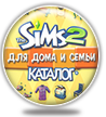 The Sims 2. Каталоги