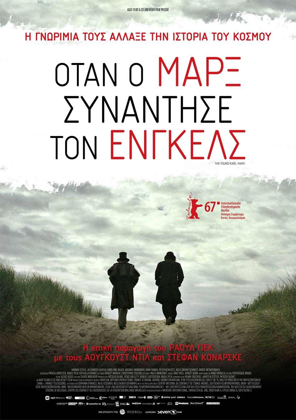 Όταν ο Μαρξ συνάντησε τον Ένγκελς (Der Junge Karl Marx) Poster Πόστερ