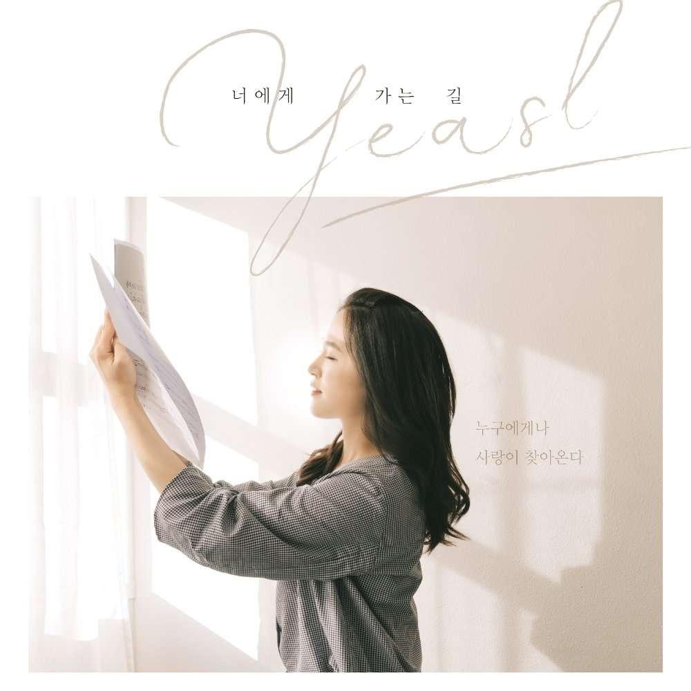 [Album] Yeasl – 너에게 가는 길 (MP3)