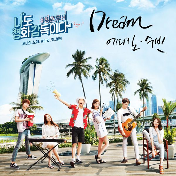 Eddy Kim, Subin (Dalshabet) - I Am A Movie Director Too OST Part.1 - Dream K2Ost free mp3 download korean song kpop kdrama ost lyric 320 kbps