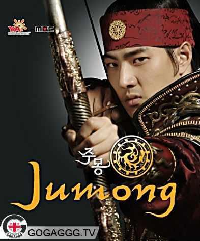 ჟუმონგი / Jumong