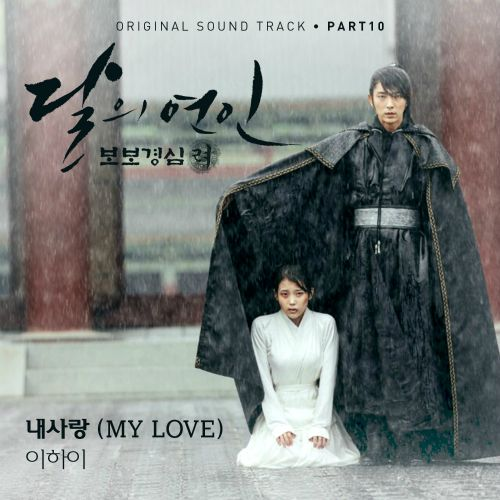 Lee Hi - Moon Lovers : Scarlet Heart Ryo OST Part.10 - My Love K2Ost free mp3 download korean song kpop kdrama ost lyric 320 kbps