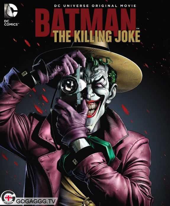 ბეთმენი: სასიკვდილო ხუმრობა / Batman: The Killing Joke