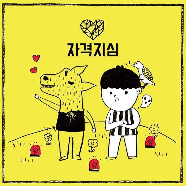 Park Kyung (Block B) Feat. Eunha (Gfriend) - Inferiority Complex + MV K2Ost free mp3 download korean song kpop kdrama ost lyric 320 kbps