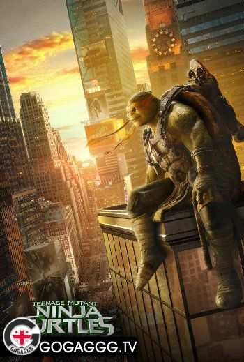 Teenage Mutant Ninja Turtles: Out of the Shadows / თინეიჯერი მუტანტები კუ ნინძები 2: ჩრდილის გარეთ