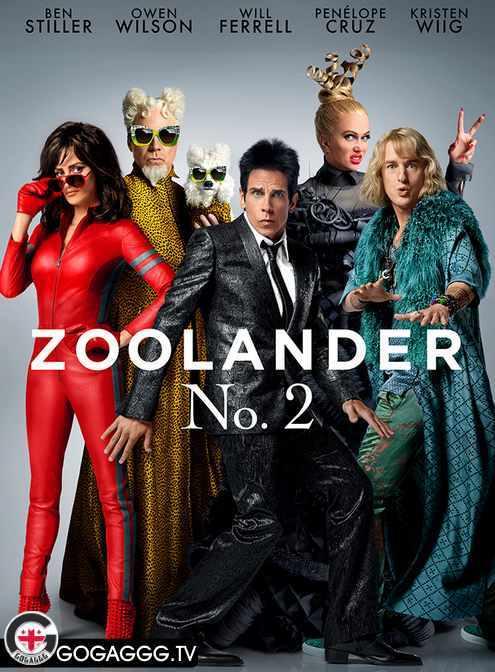 Zoolander 2 / ზულენდერი 2