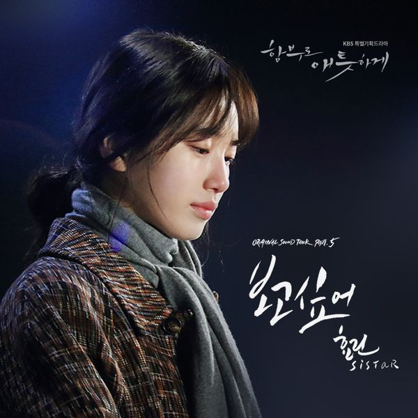 Hyorin (Sistar) - Uncontrollably Fond OST Part.5 - I Miss You K2Ost free mp3 download korean song kpop kdrama ost lyric 320 kbps