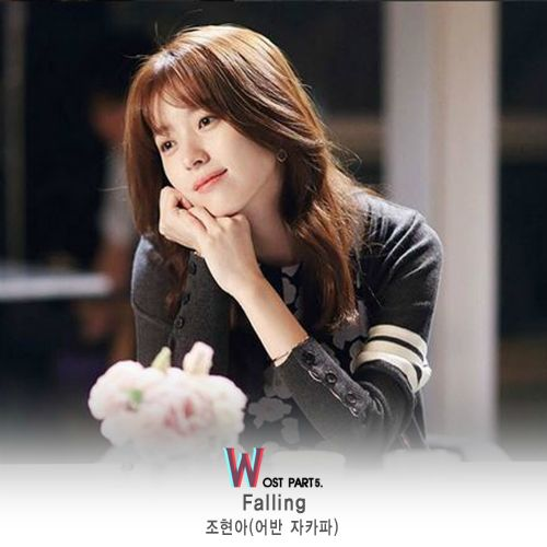 Jo Hyun Ah (Urban Zakapa) - W OST Part.5 - Falling K2Ost free mp3 download korean song kpop kdrama ost lyric 320 kbps