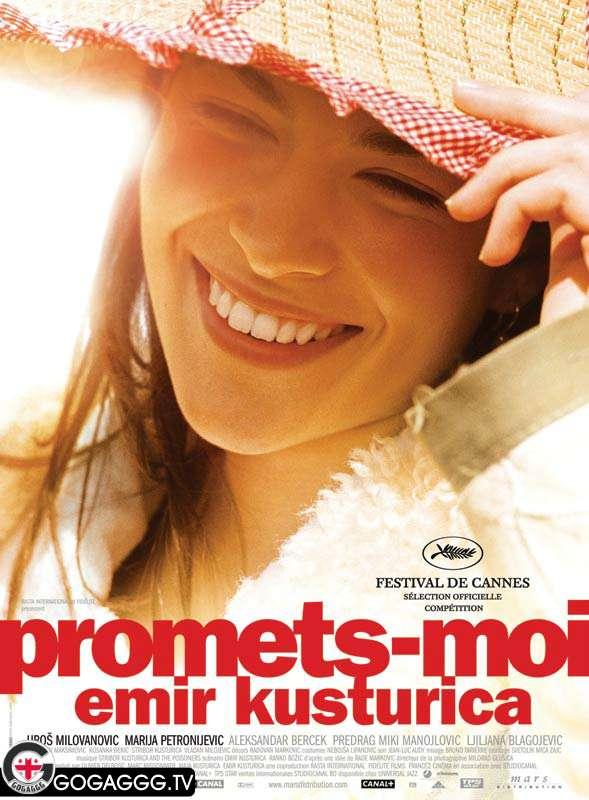 Promets Moi / დამპირდი