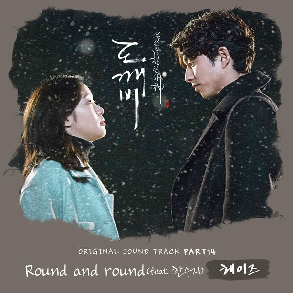 Heize - Goblin OST Part.14 - Round and Round Feat. Han Soo Ji K2Ost free mp3 download korean song kpop kdrama ost lyric 320 kbps
