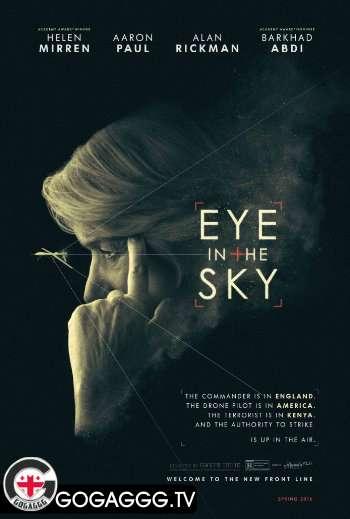 Eye in the Sky / თვალი ცაში (2015)