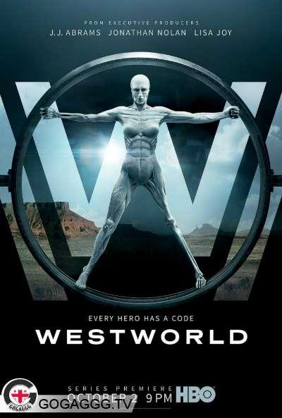 Westworld / ველური დასავლეთი