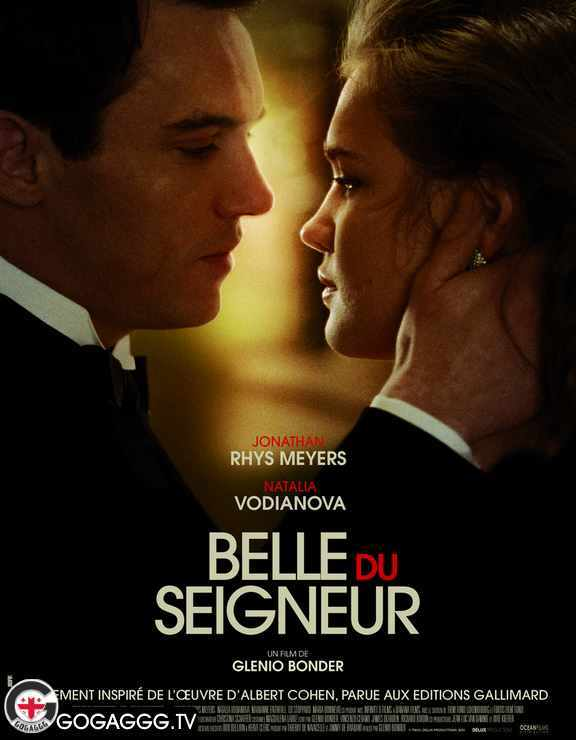 Belle du Seigneur / საყვარლები