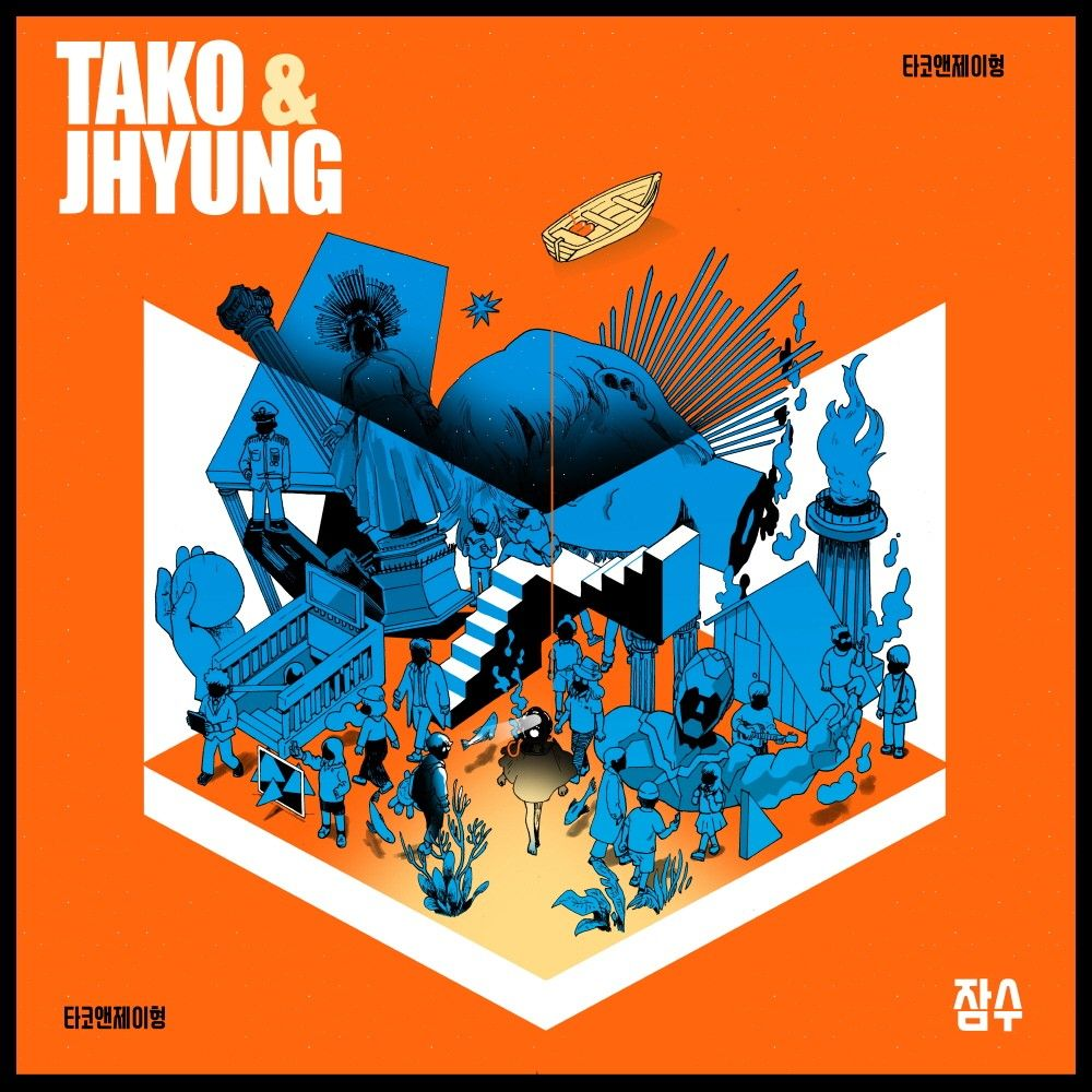 [Single] Tako & Jhyung – 잠수 (MP3)