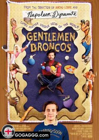 ბრონკოს ბატონები | Gentlemen Broncos  (ქართულად)