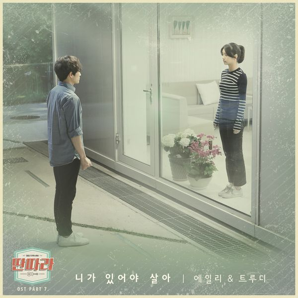 Ailee, Truedy - Entertainer OST Part.7 - I Can't Live Without You K2Ost free mp3 download korean song kpop kdrama ost lyric 320 kbps