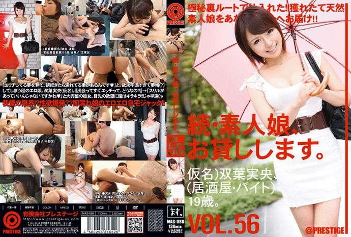 [MAS088] Amateur girl rental again vol. 56 – Mio Futaba