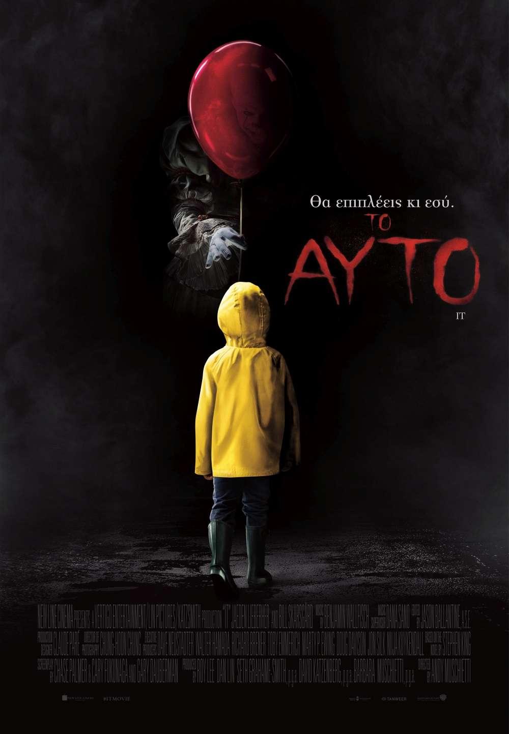 Το Αυτό (It) Poster Πόστερ