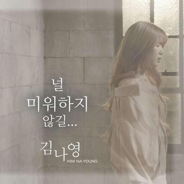 Kim Na Young - No Blame  K2Ost free mp3 download korean song kpop kdrama ost lyric 320 kbps