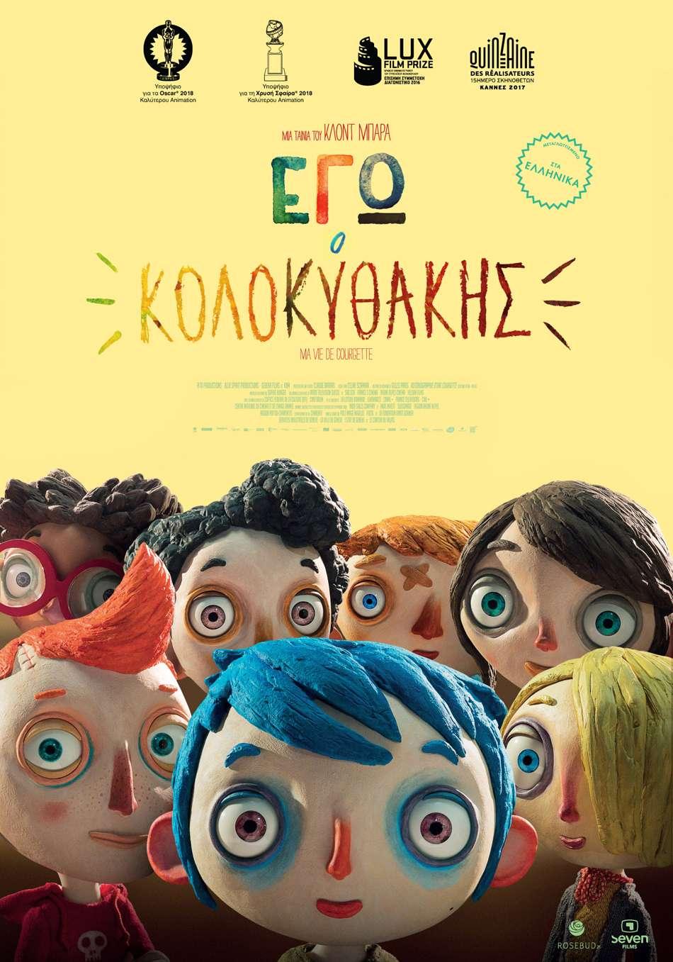 Εγώ, ο Κολοκυθάκης (Ma vie de courgette) Poster