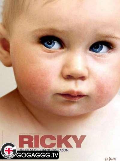 Ricky / რიკი