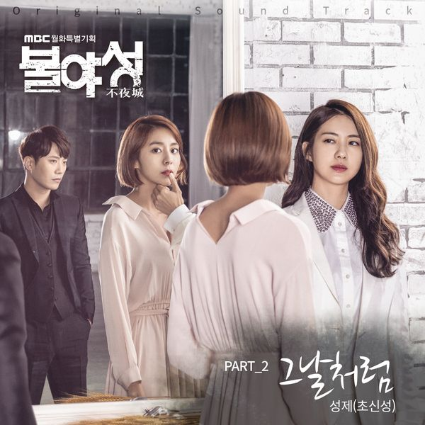 Sungje (Supernova) - Night Light OST Part.2 - Like That Day K2Ost free mp3 download korean song kpop kdrama ost lyric 320 kbps