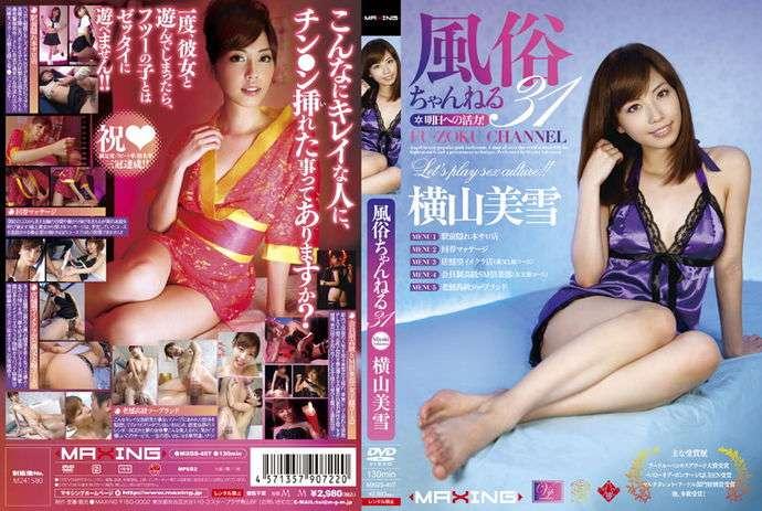 [mxgs457] Brothel Channel 31 Miyuki Yokoyama
