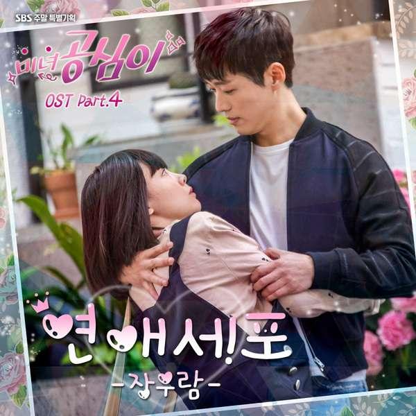 Jang Woo Ram - Beautiful Gong Shim OST Part.4 - Love Cells K2Ost free mp3 download korean song kpop kdrama ost lyric 320 kbps