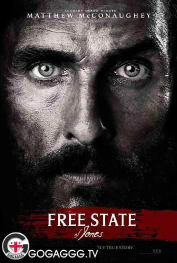 Free State of Jones / ჯონსის თავისუფალი შტატი