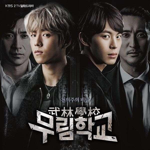 Cheon Ga Yeon, Ken - Moorim School OST Part.4 - Soul Harmony K2Ost free mp3 download korean song kpop kdrama ost lyric 320 kbps